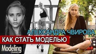 Как стать моделью Александра Чвирова Начало