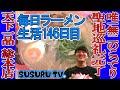 【毎日ラーメン生活】天下一品 総本店 京都で天一の聖地総本店のこってりラーメンを…