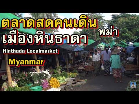 เที่ยวเมียนมาร์,กย.2017,เดินตลาดสดที่หินธาดา,Local Market,Hinthada,Myanmar