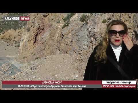 28-12-2018 «Έβρεξε» πέτρες στο δρόμο της Παλιονήσου στην Κάλυμνο