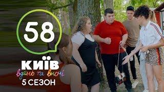 Киев днем и ночью - Серия 58 - Сезон 5