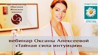 Бесплатный вебинар Оксаны Алексеевой «Тайная сила интуиции»