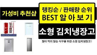 가성비 소형 김치냉장고 판매량 랭킹 순위 TOP 10