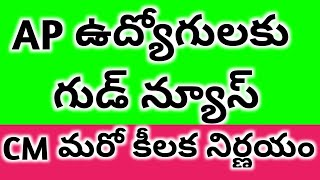 Download Good news for AP Government employees | CM pics another key decision Mp3 and Videos