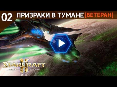 Прохождение StarCraft 2 - Legacy of the Void [Ветеран] #2 - Призраки в тумане