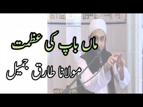 Maa Baap Ki Azmat,ماں باپ کی عظمت - Maulana Tariq Jameel,مولانا طارق جمیل