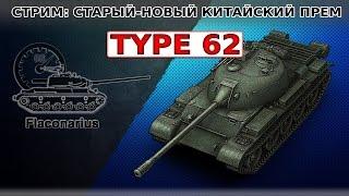 WOT! Type 62: Старый-новый китайский прем!