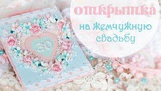 ОТКРЫТКА на ЖЕМЧУЖНУЮ СВАДЬБУ / Скрапбукинг/ Handmade card / открытка своими руками