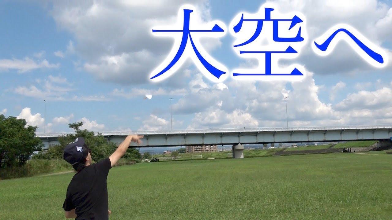 【大人の本気】改造紙飛行機飛ばし選手権!!