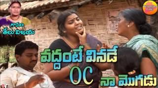 Vaddante Vinade Osi Na Mogadu | Telu Vijaya Songs | Telangana Folk Songs | Janapada Songs Telugu