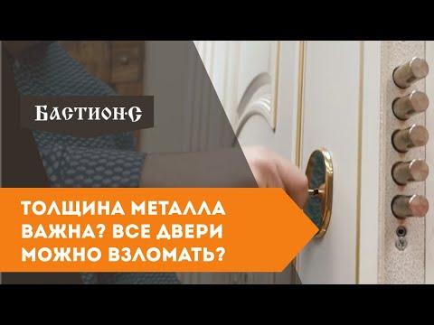 Как выбрать входную дверь? Толщина металла важна? Взломостойкие двери можно взломать?