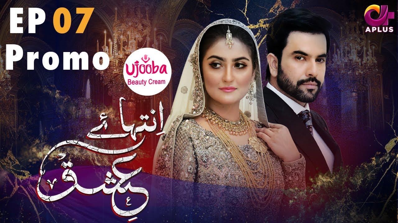 Download Inteha e Ishq - Episode 7 Promo | Hiba Bukhari & Junaid Khan | Presented By NISA Cosmetics | C3B2O
