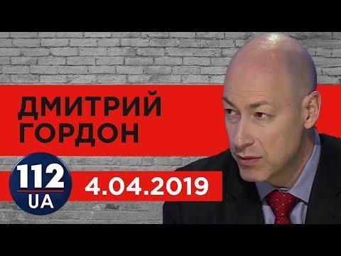 """Дмитрий Гордон на """"112 канале"""". 4.04.2019"""