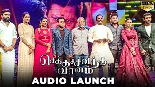 FULL HD: Chekka Chivantha Vaanam Audio Launch | STR | Mani Ratnam | AR.Rahman | KS 55