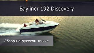 Обзор каютного катера Bayliner 192 на русском языке(Bayliner 192 оснащается мощными двигателями мощностью от 135 до 220 л.с. Максимальная скорость около 80 км/ч. Двигател..., 2016-09-24T07:20:30.000Z)