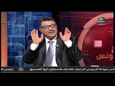 العميد إبراهيم بودربالة ضيف برنامج يحدث في تونس على قناة حنبعل