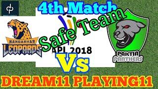 NAN VS PTK 4TH MATCH DREAM11 TEAM PREDICTION APL 2018 | FABULOUS11 TEAM | #APL2018 #APL #DREAM11