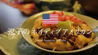 ネイティブアメリカンの食卓を実際に訪ねてみた】受け継いできた大切な家族を幸せにする家庭料理