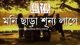 Moni Chhara Shunnyo Lage   Various Artists   Cozmik Harmony