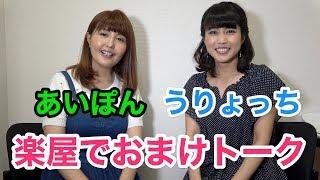 白石涼子と楽屋おまけトーク 白石涼子 動画 6