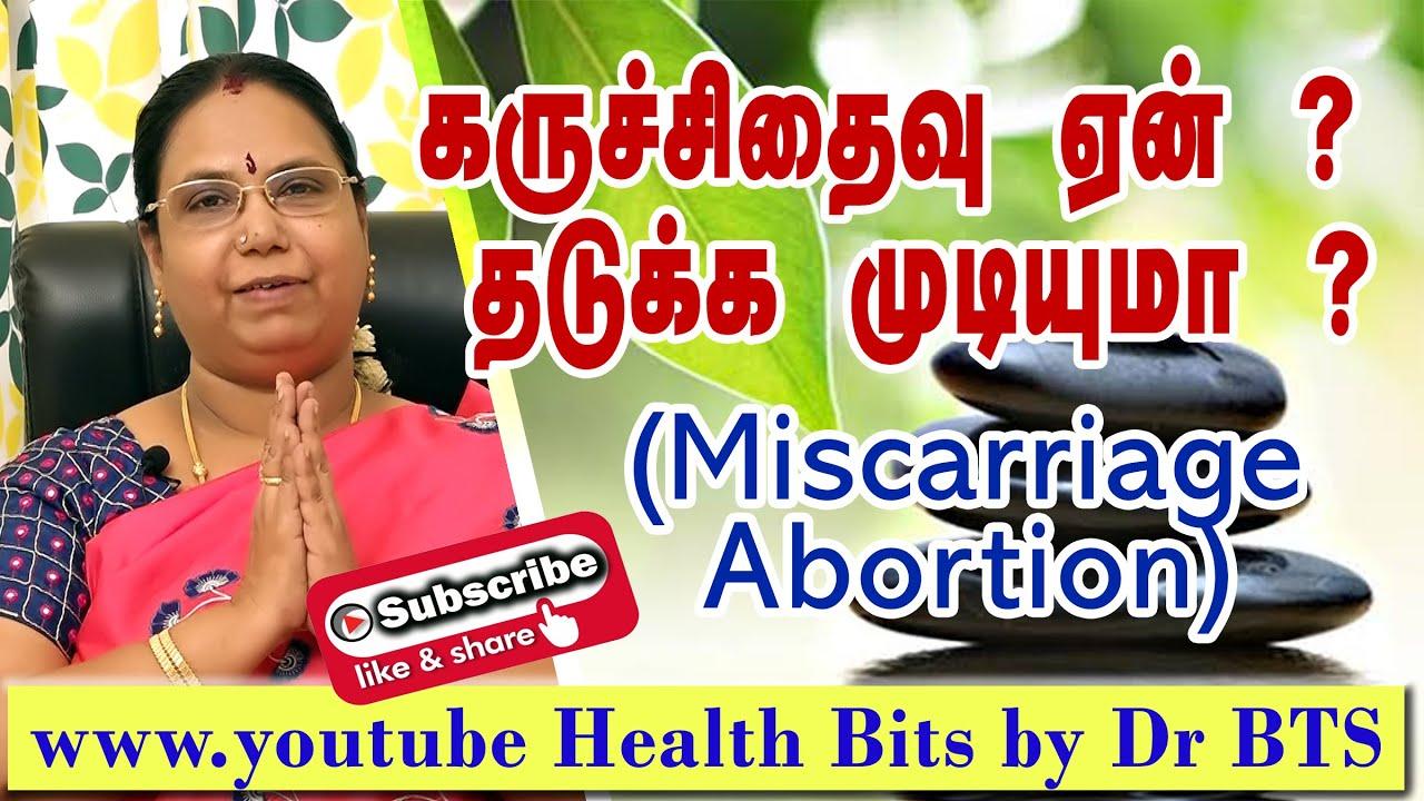 கருச்சிதைவு ஏன்? தடுக்கும் வழிகள் யாவை? Miscarriage // Abortion // Causes, occurrence & prevention