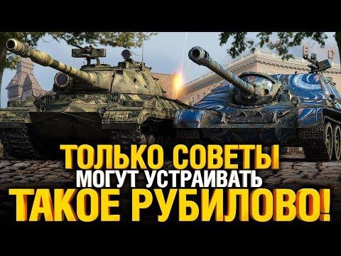 Ворвался на мужика и всех убил! То самое Бодрое Танковое Рубилово!