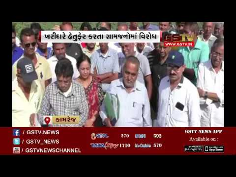 Surat: Savani villager protest after sold land converted to industry purpose