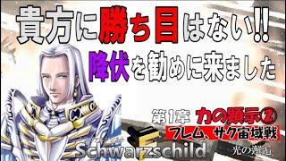 【Win95】Schwarzschild F 光の邂逅 シュヴァルツシルト F 工画堂スタジオ 第1章 力の顕示・・・②フレム、サク宙域戦