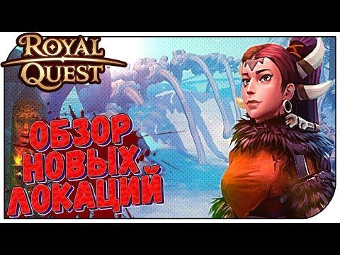 Royal Quest 😈 Обзор новых локаций (Алатика и Берега Битв)