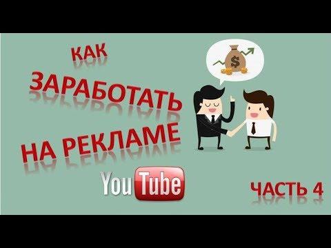 Как рекламировать партнерку в ютубе google chrome реклама в новом окне