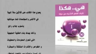 من كتب و مؤلفات الدكتور عبدالكريم بكار - كتاب ( هي هكذا )
