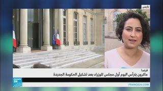 ما هي الملفات الأساسية التي ستكلف بها الحكومة الفرنسية الجديدة؟