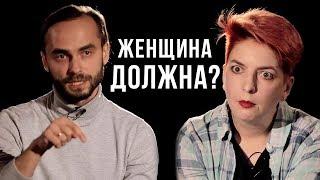 Кому и что должна женщина? / Феминизм и равноправие / Противостояние / Секреты
