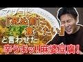 【マツコの知らない世界で話題】マツコに『死ぬ前に食べたい』と言わせた麻婆豆腐が…