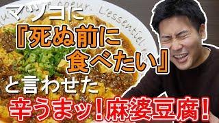 今回はマツコの知らない世界で1位を獲得した麻婆豆腐を作ってみました...
