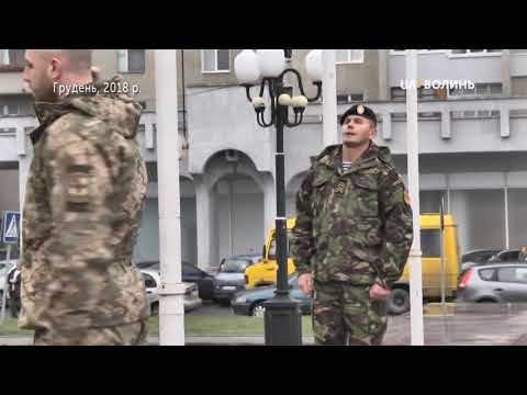 UA: ВОЛИНЬ: Прапор Військово-морських сил спустили у Луцьку