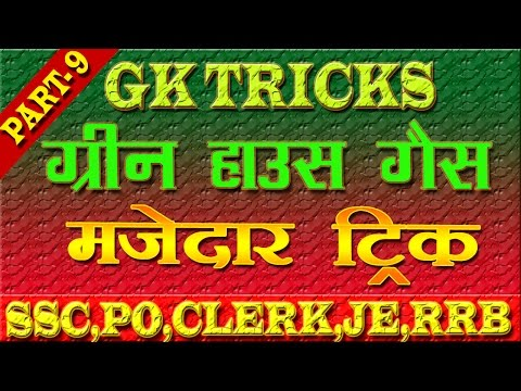 GK TRICK | ग्रीन हाउस गैस याद रखने का ट्रिक | TRICK TO REMEMBER GERRN HOUSE GASES| MUST WATCH |