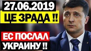 ПОЩЕЧИНА УКРАИНЕ! - 27.06.2019 - ЕВРОПА ВЫБРАЛА ПУТИНА
