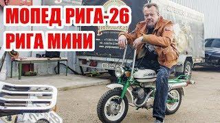 Мопед Рига-26 / Рига Мини. Реставрация. Скутер Отдыхает