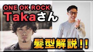 【メンズパーマ】ONE OK ROCK Takaさん髪型徹底解説!【外ハネ】