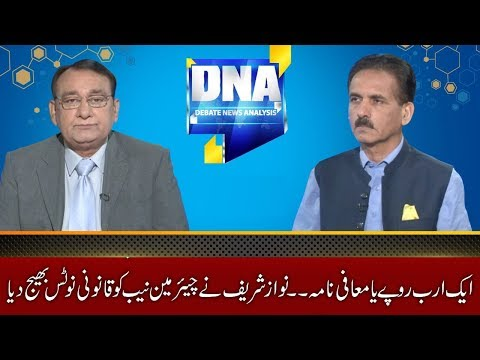 FATA's merger with KPK   | DNA |  24 May 2018 | 24 News HD