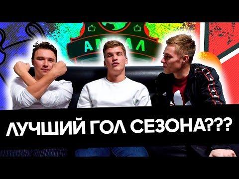 ЛУЧШИЙ ГОЛ 3-го СЕЗОНА АМКАЛА // НЕЧАЙ И ЧУЖОЙ ВЫБИРАЮТ