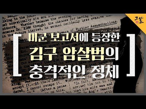 [KBS 역사저널 그날] 미군 보고서에 등장한 김구 암살범의 충격적인 정체