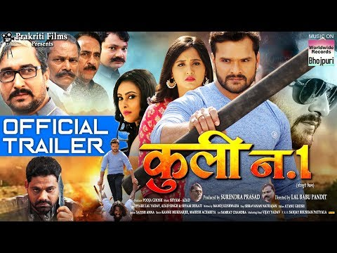 Coolie No.1 | OFFICIAL TRAILER | KHESARI LAL YADAV, KAJAL RAGHWANI | BHOJPURI NEW MOVIE 2019
