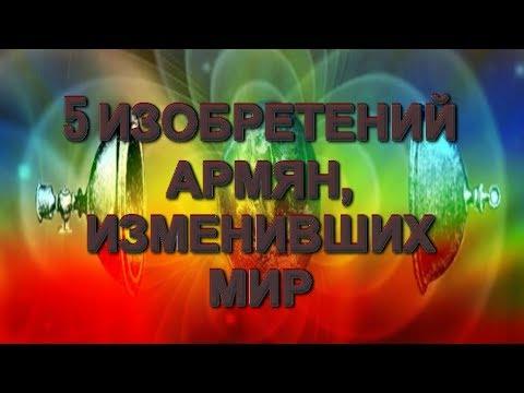 5 изобретений армян, изменивших мир