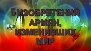Download 5 изобретений армян, изменивших мир Mp3 and Videos