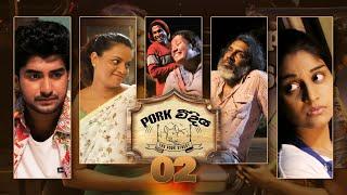 Pork Weediya | Episode 02  - (2021-07-28) | ITN Thumbnail