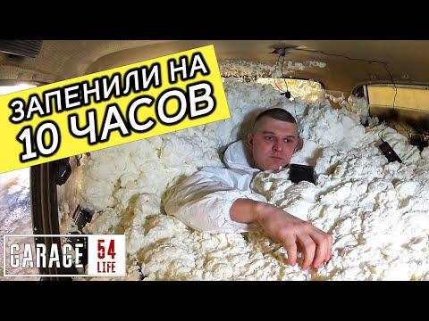 10 часов в МОНТАЖНОЙ ПЕНЕ