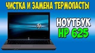 Чистка и замена термопасты на ноутбуке HP 625 disassembly(В видео показано как почистить и заменить термопасту на ноутбуке HP 625 Разборка и чистка HP 625 Также инструкци..., 2016-02-05T03:43:11.000Z)