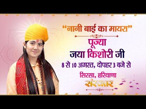LIVE - Nani Bai Ka Mayra By Jaya Kishori Ji - 10 August | Sirsa | Day 3